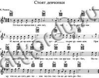 Ноты и аккорды «Стоят девчонки»