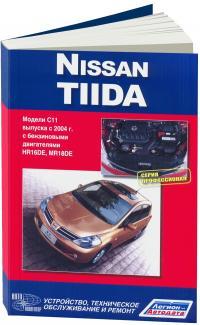 Руководство по ремонту Nissan Tiida/Tiida Latio