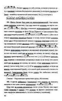 Скачать гдз по русскому языку 8 класс ...