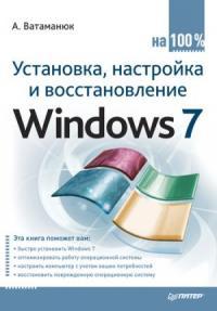 , настройка и восстановление Windows 7 ...