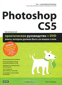 photoshop cs5 практическое руководство dvd rom леса снайдер скачать