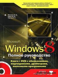 ... и др. Windows 8. Полное руководство + DVD