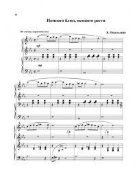 песенки для малышей с нотами
