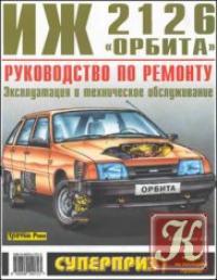 Автомобиль ГАЗ-66. Руководство по ...