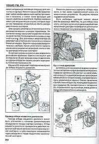 Volvo FM, FH. Двигатель,сцепление, мосты ...