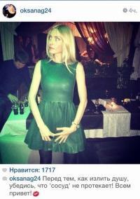 Источник фото Instagram Оксаны Гайсинской