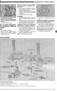NISSAN CUBE 1998-2002 бензин Пособие по ремонту ...