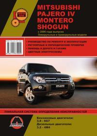 IV / SHOGUN с 2006 бензин / дизель Пособие по ...