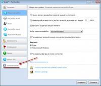 Как убрать Skype с панели задач в Windows 7 и 8