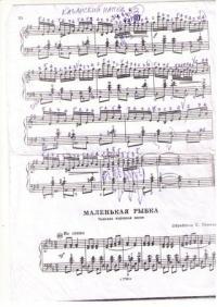 Татарские ноты для баяна