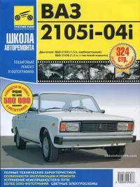 (Lada (VAZ) 2104 / 2105). Руководство по ремонту ...