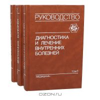 ... Руководство для врачей (комплект из 3