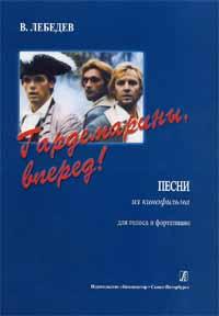Ноты, Аккорды - Виктор Лебедев - Музыка ...