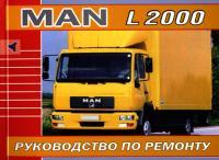 MAN L2000. Руководство по ремонту