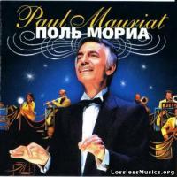 Paul Mauriat - Музыка хорошего настроения ...