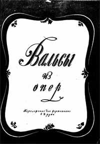Ноты к вальсам из опер - фортепиано