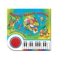 ... Шаинского в подарочной книге-пианино