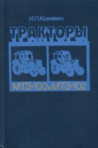 тракторы беларусь мтз 80 82 и 100 102 руководство по ремонту торрент