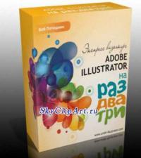 """Бесплатный видео курс """"Adobe Illustrator на ..."""