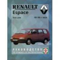 Renault Espace (Рено Эспейс). Руководство по ремонту, инстру.