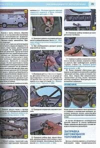 УАЗ-220695,-390995,-330365 (ЕВРО-3, ЕВРО-4). Ремонт ...