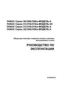 показать руководство оператора чпу fanuc