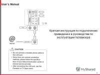 Users Manual Краткая