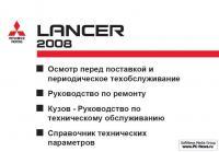 руководство по ремонту 3008 pdf