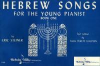 Ноты еврейских песен и мелодий