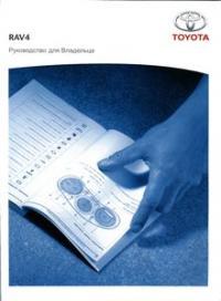 инструкция по эксплуатации тойота аурис дизель 2010 скачать бесплатно
