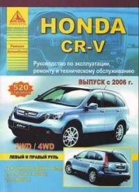 Скачать Автомобиль Honda CR-V. Руководство ...