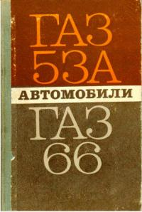 скачать автомобили газ 53а и газ 66 ...