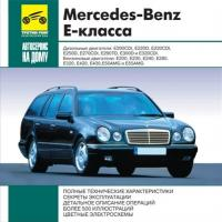 ... и эксплуатации Mercedes E-класса W210
