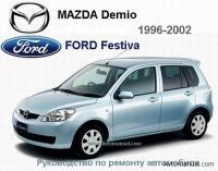 Руководство по ремонту Mazda Demio / Ford Festiva ...