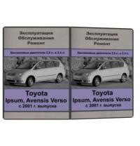 Toyota Ipsum, Avensis Verso с