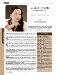 Уроки бизнеса: Лидия Гетман.<br /> Бизнес – это все время гонки. Секретами успешного ведения бизнеса делится создатель и бессменный руководитель фирмы «Лидия Тур» Лидия Гетман.</p> <p>Лидия Гетман<br /> Предприниматель, 47 лет</p> <p>Бизнес - это все время гонки.</p> <p>Компания «Лидия Тур» работает на рынке туристического бизнеса Оренбурга уже 10 лет, являясь бесспорным лидером по внутреннему туризму и входя в ТОП-10 туристических агентств города по заграничному направлению. Секретами успешного ведения бизнеса и своими принципами работы делится создатель и бессменный руководитель фирмы Лидия Гетман.</p> <p>Осознание того, насколько важно руководителю уметь делегировать полномочия, но контролировать процессы выполнения, приходит с годами и опытом. В начале пути стараешься все делать сам.</p> <p>Я считаю себя строгим руководителем. Хотя с позиции моих сотрудников можно справедливо сказать, что я чаще выступаю в роли лояльного начальника.</p> <p>Успех в бизнесе невозможен без трех составляющих: образование, опыт и интуиция.</p> <p>Обучение дало мне четкое понимание того, что коллектив нужно обновлять молодыми специалистами, которые способны принести в компанию свежие креативные идеи, по-новому взглянуть на процесс работы, усовершенствовать его.</p> <p>Конкуренция помогает обнаруживать собственные ошибки. Если конкурент меня в чем-то обходит, значит мой процесс работы не совершенен и над ним нужно срочно работать. Это движущая сила в бизнесе, которая провоцирует делать шаг вперед.</p> <p>Бизнес - это все время гонки. Поэтому руководитель должен всю жизнь учиться, чтобы сохранять позицию лидера, иначе другие люди смогут его обойти.</p> <p>Особенности ведения бизнеса в России - отсутствие дотаций и поддержки предпринимателей, постоянно растущие налоги, которые не дают компаниям развиваться</p> <p>Деньги должны работать. Поэтому все доходы я вкладываю в развитие бизнеса. Дивиденды я планирую получить потом, в будущем, и гораздо в большем объеме, чем могла бы забрать из би