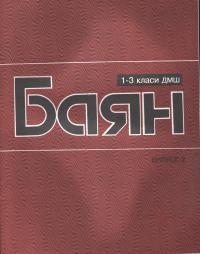 ... . Категория Баян, Учебная литература