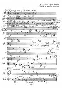 ... строфы для меццо-сопрано и флейты