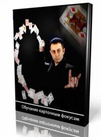 Фокусы с картами видео обучение (2011 ...