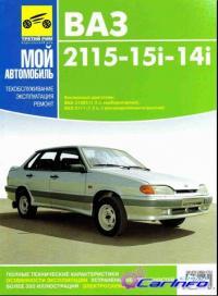 Автомобиль ВАЗ-2114,2115. Руководство по ...
