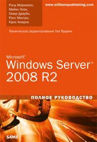 microsoft windows server 2012 полное руководство