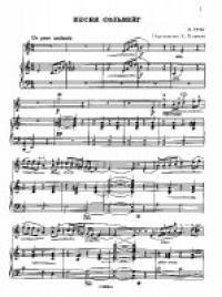 Ноты для домры и фортепиано