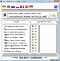 настройка микрофона в world of tank