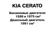 KIA Cerato. Руководство по