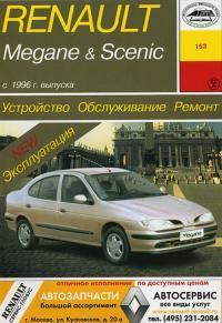 по ремонту и эксплуатации Renault ...