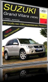 ... по ремонту Suzuki Grand Vitara - Suzuki АвтоКлуб