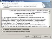 Инструкция по установке программного ...