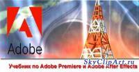 Учебник по Adobe Premiere 6 и Adobe After Effects 5HTML-book ...