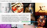 adobe-photoshop-cs6-photoshop-besplatno.ru-1.jpg