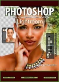 Photoshop для пользователей Lightroom (+CD) / С. Келби (2014) PDF<br /> Lightroom — замечательная прикладная программа для организации и редактирования фотографий. Но поработав с ней какое-то время, вы в конечном итоге ощущаете, что достигли предела ее возможностей, когда требующиеся операции над изображениями уже нельзя выполнить в Lightroom. Речь идет о ретушировании портретов, составлении нескольких изображений, стыковке панорамных видов, формировании реалистичных изображений HDR, наложении изящных надписей на изображения и многое другое, для чего достаточно знать и уметь работать в Photoshop. В отличие от Lightroom, освоить Photoshop намного труднее.</p> <p>Ведь это довольно сложный редактор изображений профессионального уровня, насчитывающий более семидесяти инструментов, более двух десятков плавающих панелей, множество фильтров. И действительно, овладеть Photoshop непросто, но для этого имеется секретное оружие: знания и опыт Скотта Келби, автора самой популярной в мире книги по Lightroom, редактора и издателя журнала Photoshop User. В этом кратком справочном руководстве на наглядно иллюстрируемых примерах раскрываются те функциональные возможности Photoshop, которых чаще всего недостает пользователям Lightroom.</p> <p>И в овладении ими эта книга может оказаться очень полезной, если учесть следующее:<br /> — Вам не придется осваивать все инструменты, фильтры, режимы наложения слоев или панели в Photoshop<br /> — Ведь на самом деле вам потребуется лишь небольшая часть всех этих средств, и автор книги просто и ясно объясняет, какими из них лучше всего пользоваться, а каких следует избегать. Пользователям Photoshop фактически потребуется лишь 20% всех потенциальных возможностей Photoshop, и все они рассматриваются в этой книге<br /> — Если вы приобрели эту книгу, значит, являетесь начинающим пользователем Photoshop. И вам скорее придется по душе предлагаемый автором книги стиль пошагового изложения материала, позволяющий быстро научиться пользоваться Photoshop пр